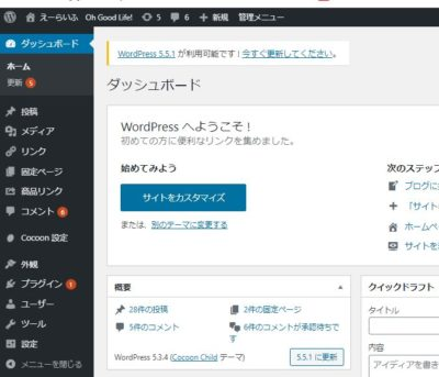 Wordpresダッシュボード
